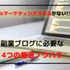 【Webマーケティングスキルがない!?】副業ブログに必要な4つの厳選ノウハウ