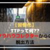 【習慣化】TTPって何?ノウハウコレクターからの脱出方法