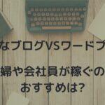 【はてなブログVSワードプレス】主婦や会社員が稼ぐのにおすすめは?
