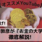 【オススメYouTube】こう稼げ!中田敦彦が『お金の大学』を徹底解説!