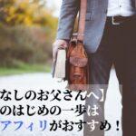 【副業の第1歩】自己アフィリ(セルフバック)のやり方とデメリット