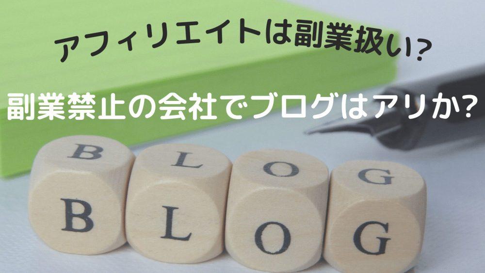【アフィリエイトは副業扱い!?】副業禁止の会社でブログはアリ?