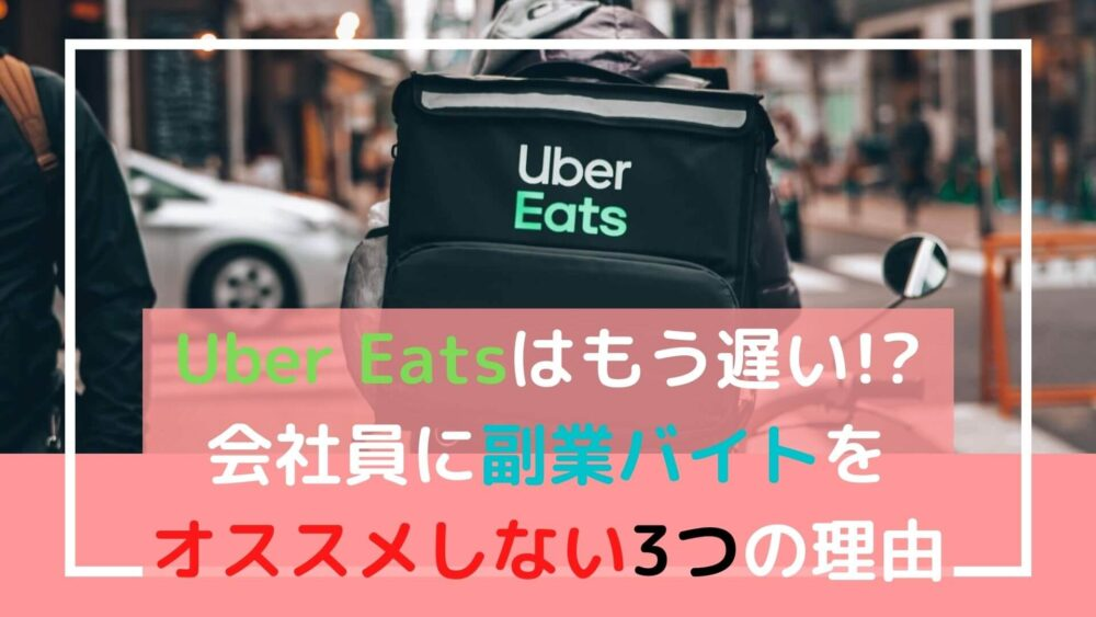 Uber Eatsはもう遅い!?会社員に副業バイトをオススメしない3つの理由