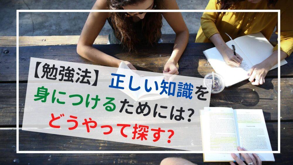 【勉強法】正しい知識を身につけるためには?どうやって探す?